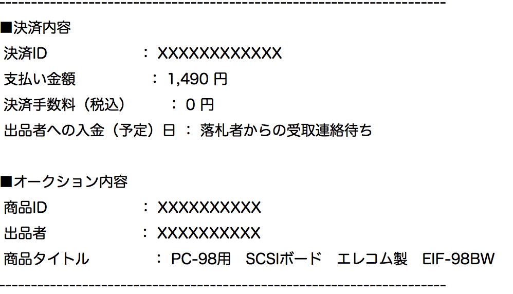 pc9801SCSIボード